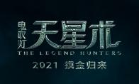 《鬼吹灯之天星术》曝超前先导预告 预计2021年上映