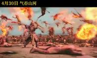 游戏改编电影《真三国无双》发布定档预告 将于4月30日国内上映