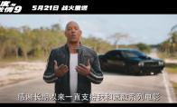 《速度与激情9》主演范迪塞尔向中国观众问好 5月上映