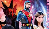 经典科幻特摄《游星王子2021》首弹预告海报 8月上映
