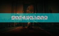 《艾尔登法环》游戏上线发售时间介绍