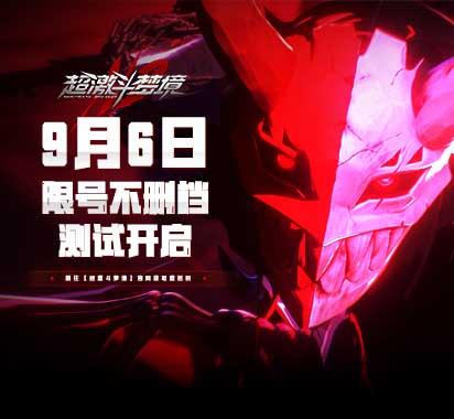 超激斗梦境不删档测试提档至9月6日!200个不删档资格等你抢!