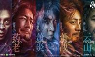 电影版《斗破苍穹》卡司阵容官宣 张涵予、姜武主演