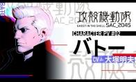 "3D剧场版《攻壳机动队SAC_2045》""巴特""角色PV 该作11月12日上映"