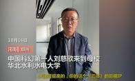 刘慈欣谈三体影视化进展:国内更快 美国网飞将今年开拍