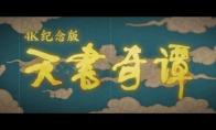 """《天书奇谭》""""踏梦而来""""预告发布 11月5日上映"""