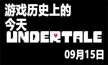 游戏历史上的今天:Undertale 正式发售