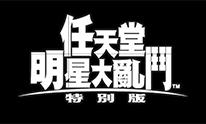 《任天堂明星大乱斗特别版》评测:给世界的礼物