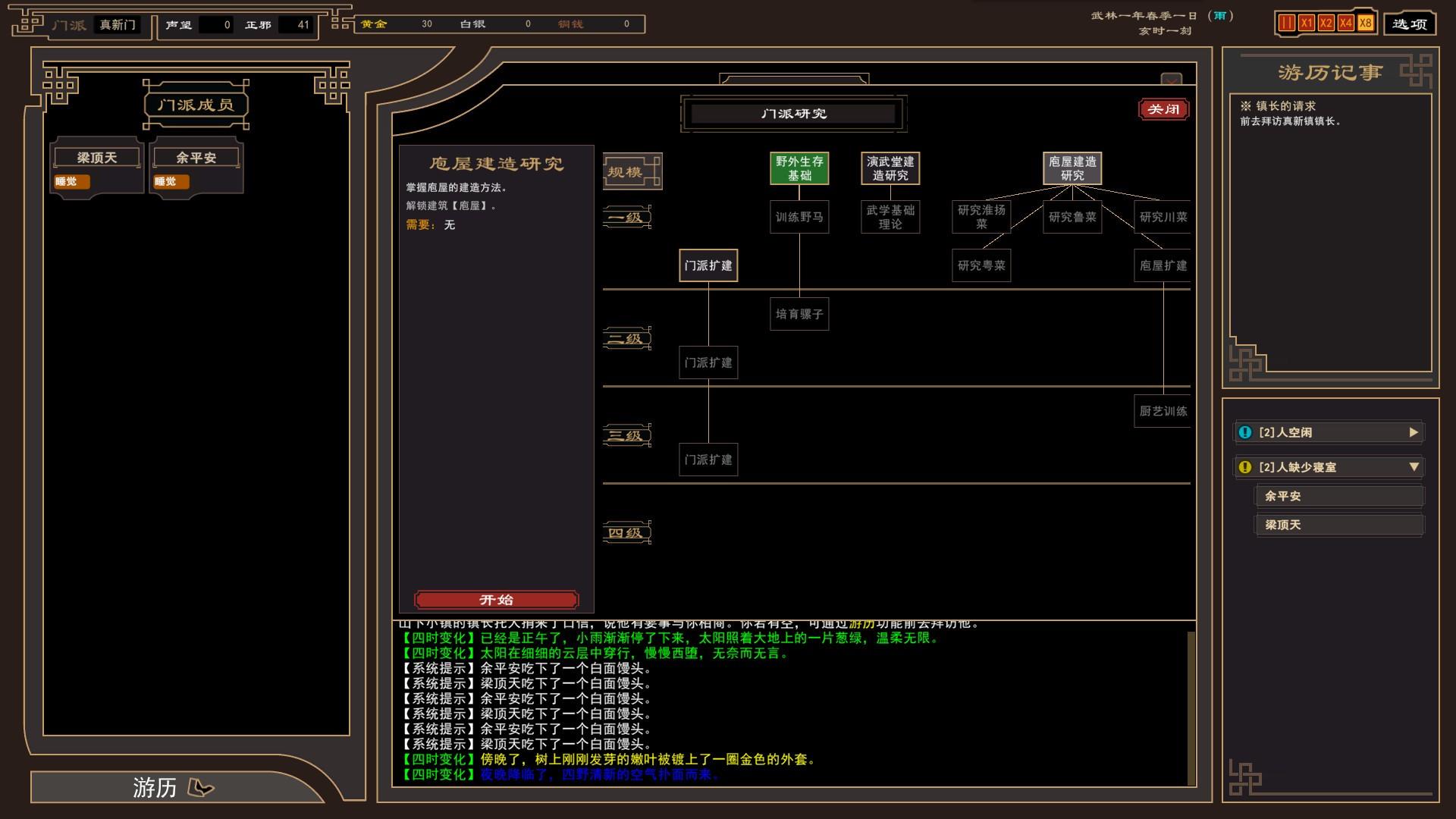 我来自江湖 官方高清截图(11)