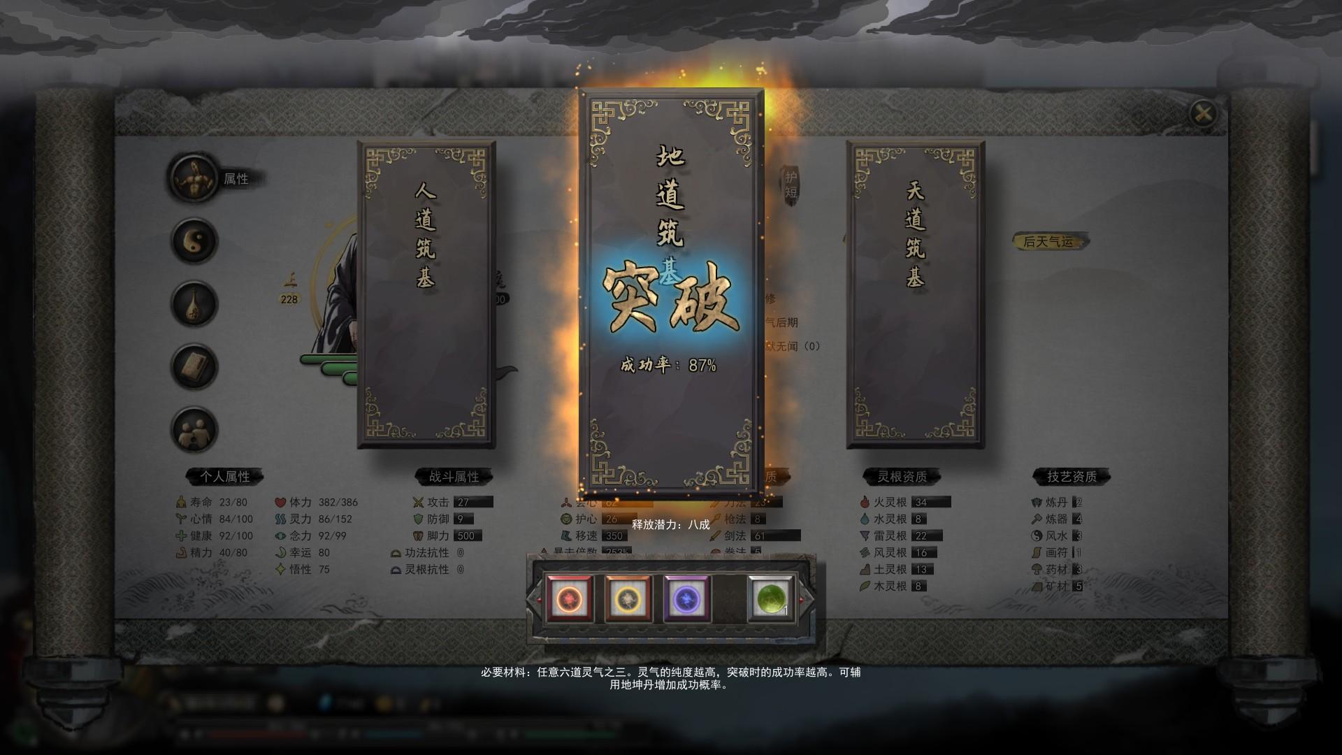 鬼谷八荒 官方高清截图(4)