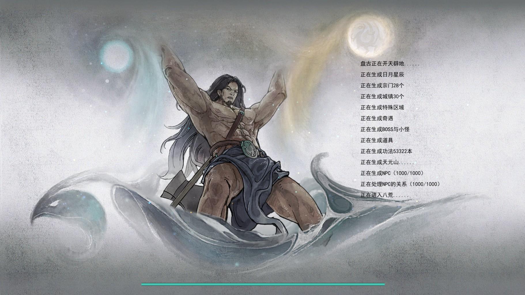 鬼谷八荒 官方高清截图(7)