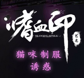 嗜血印 女祭司dlc官方高清截图(9)