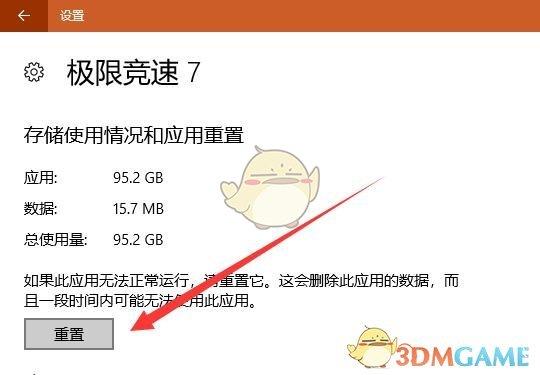 极限竞速地平线3打不开怎么办_错误代码0x803F8001解决方法_3DM单机