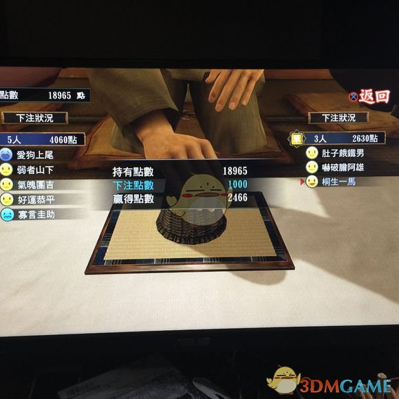 《如龙:极》骰子怎么玩 骰子必胜玩法