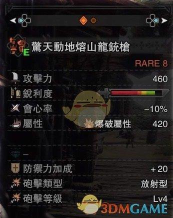 《怪物猎人:世界》铳枪炮击流攻略