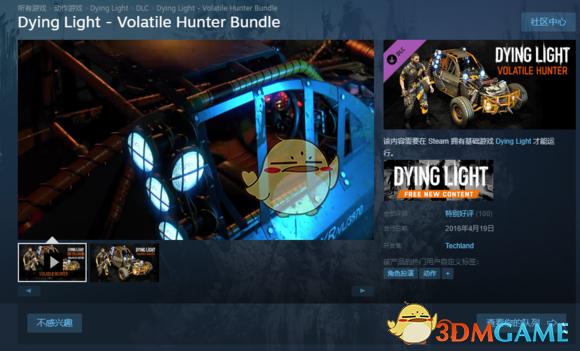 《消逝的光芒》DLC怎么样 DLC购买推荐指南