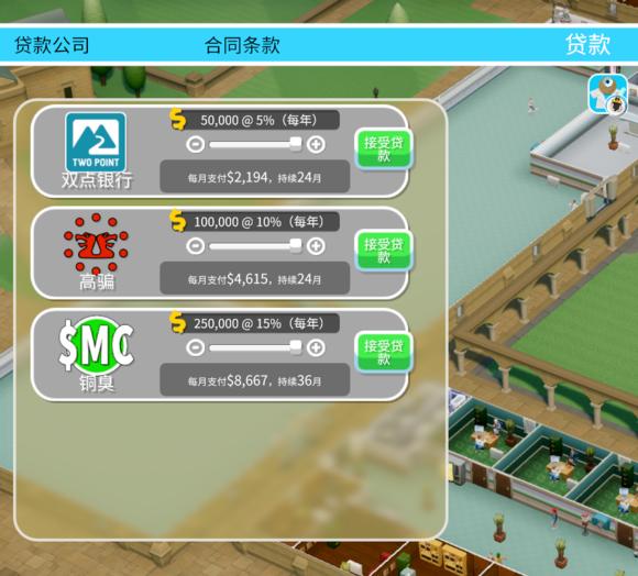 《双点医院》游戏赚钱方法