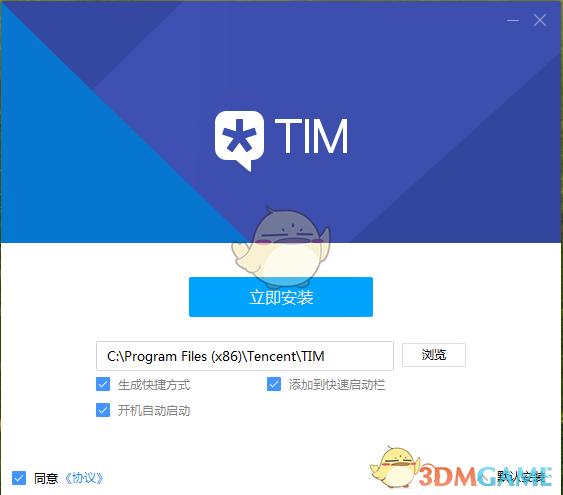 《TIM》官方版