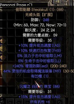 《暗黑破坏神2》信心元素弓玩法简易指南