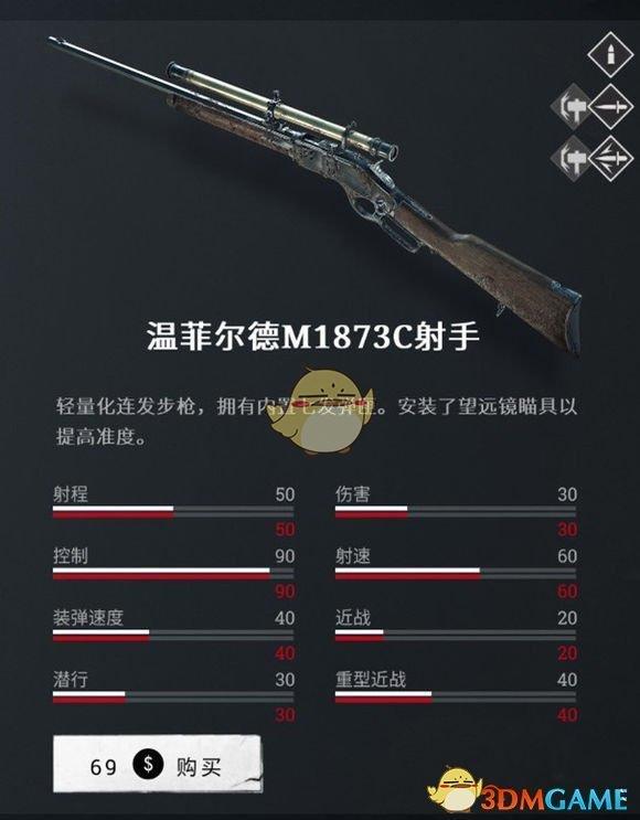 《猎杀:对决》温菲尔德1873武器详细评测攻略