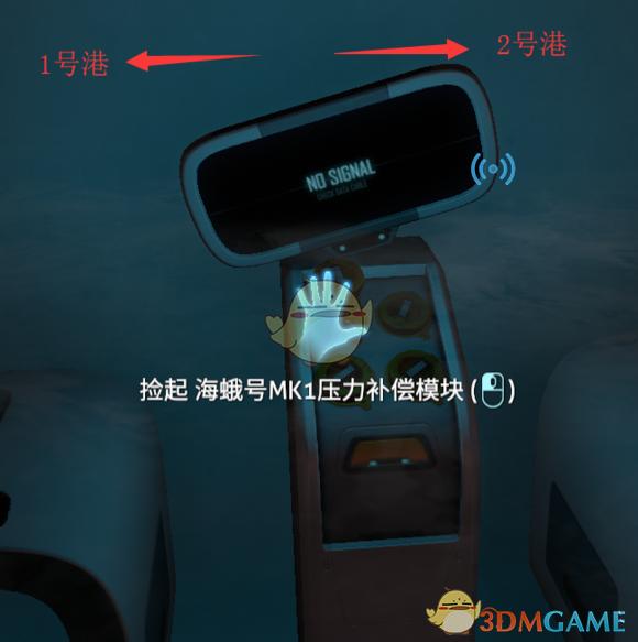 《深海迷航》探索极光号攻略心得