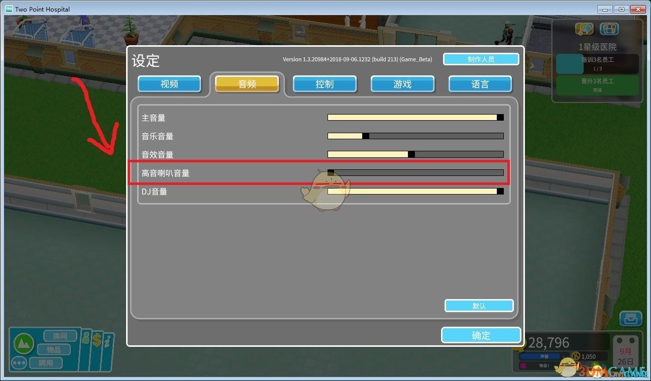 《双点医院》3DM独家中文配音补丁