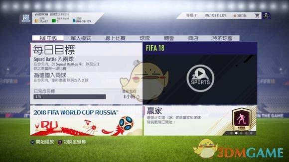 《FIFA 18》UT形式新手入门教育