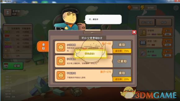 《中国式家长》一周目上清华流程介绍