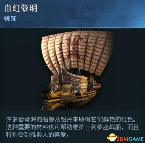 《刺客信条:奥德赛》全船只外观收集地点一览
