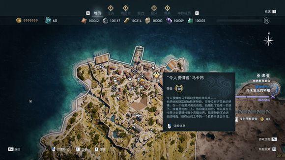 《刺客信条:奥德赛》全神教成员地图位置一览