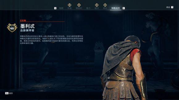 《刺客信条:奥德赛》秩序神教猎杀攻略 全猎杀目标位置攻略