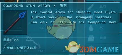 《方舟:灭绝》新兵器详解