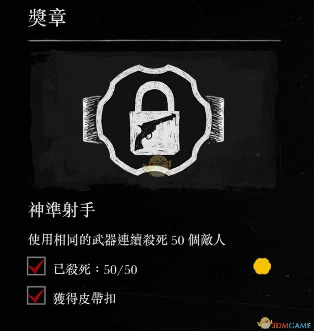 《荒野大镖客2》线上模式系稳皮带奖杯解锁攻略