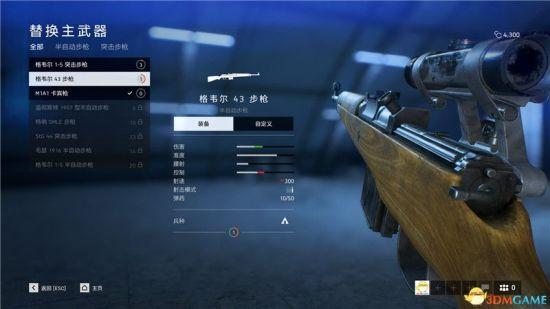 《战地5》全半主动步枪具体介绍