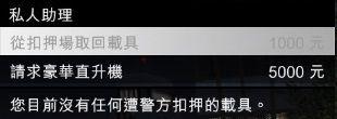《侠盗猎车5》线上模式办公室功能详细介绍