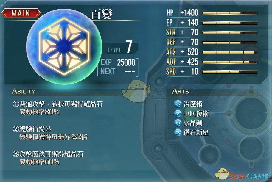 《英雄传说:闪之轨迹3》全水核心回路效果一览