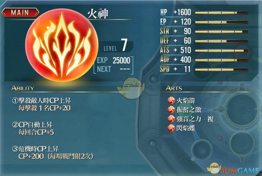 《英雄传说:闪之轨迹3》全火核心回路效果一览