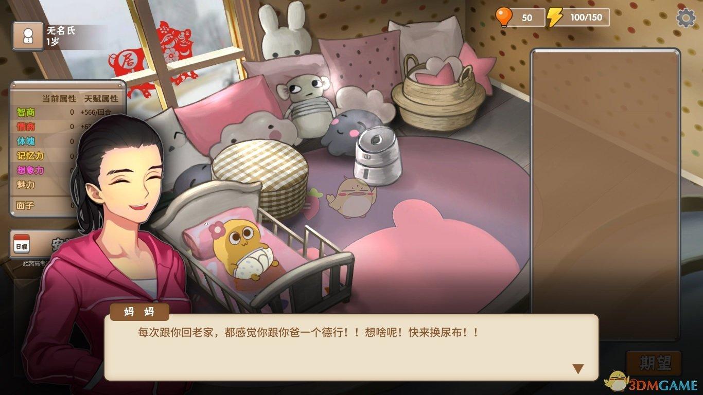 《中国式家长》女儿版叶天逸社交信息一览图片