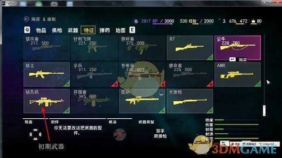 《孤岛惊魂4》游戏战略与战术指导