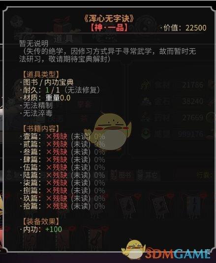 《太吾绘卷》新十四本秘籍获取办法介绍及作用解析