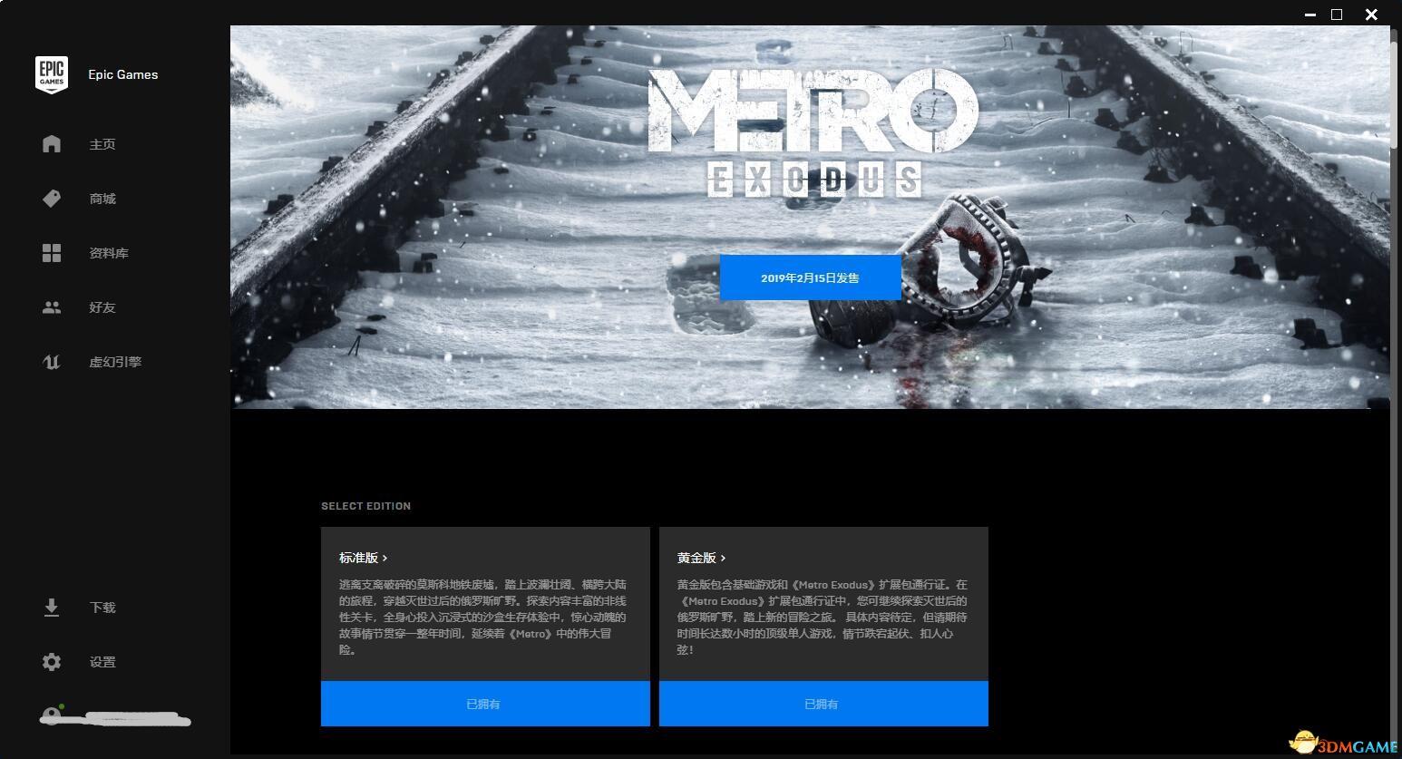 《地铁:逃离》epic平台购买方法教学