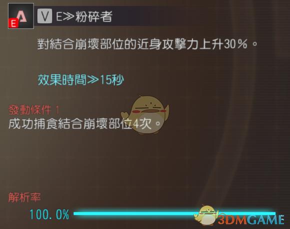 《噬神者3》大剑配技能推荐