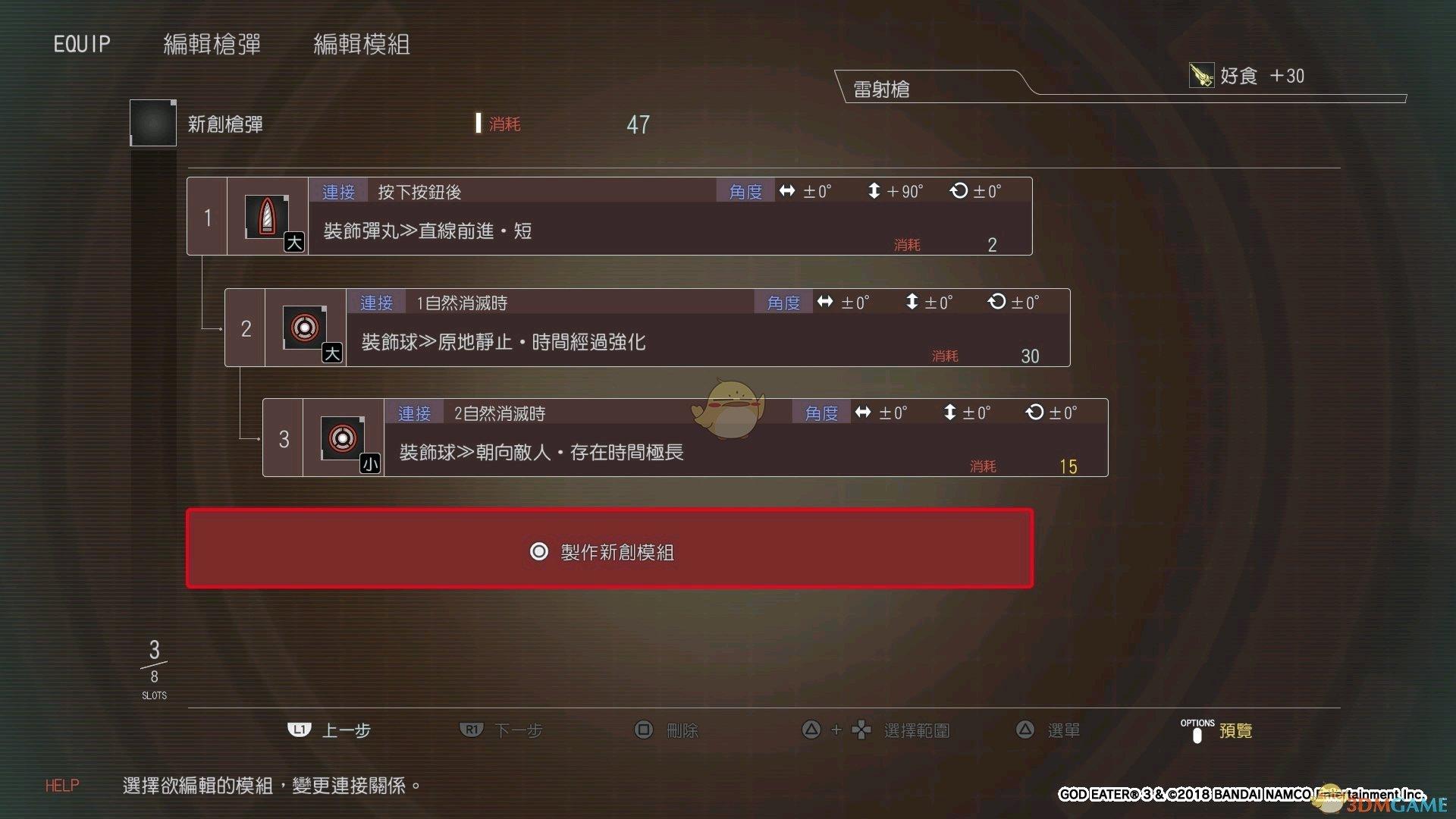《噬神者3》通用子弹制作详解