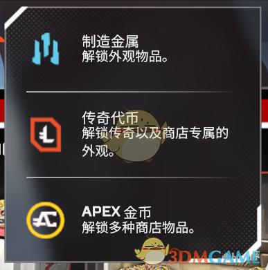 《Apex英豪》游戏内钱银机制介绍