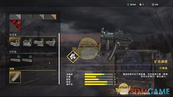 《孤岛惊魂5》全双手冲锋枪评测一览