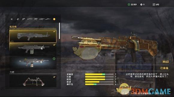 《孤岛惊魂5》机枪性能数据详细评测