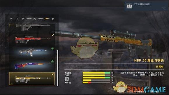 《孤岛惊魂5》全狙击步枪伤害数据评测