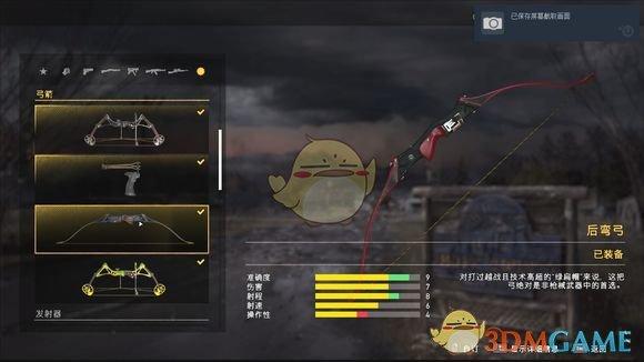 《孤岛惊魂5》弓类武器详细数据评测