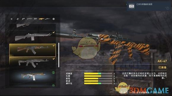 《孤岛惊魂5》自动步枪类武器详细数据评定