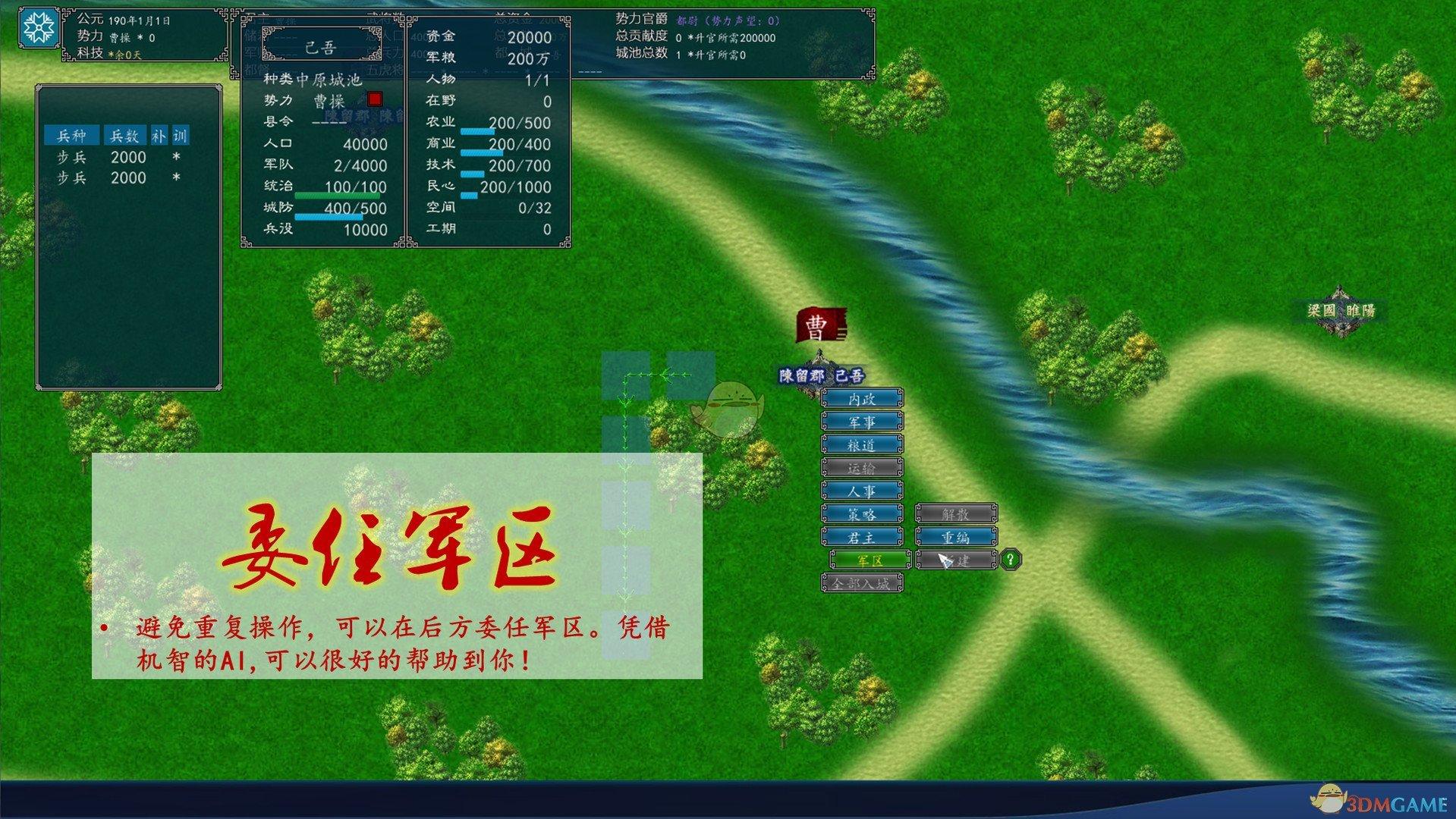 《中华三国志》军区系统详解
